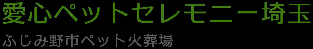 ペット火葬・ペット葬儀の「愛心ペットセレモ二ー埼玉 ふじみ野市ペット火葬場」