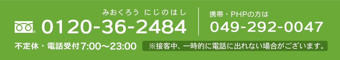 フリーダイヤル:0120-36-2484